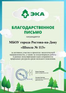 Школа 113 Москва